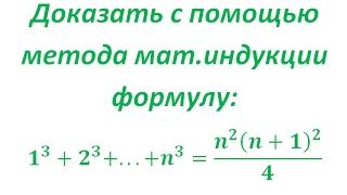 Доказательство методом математической индукции