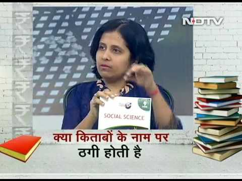 Prime time April 13 17 by Ravish Kumar do private schools cheat in name of books