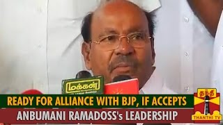 Ready for Alliance with BJP, If Accepts Anbumani Ramadoss's Leadership : Ramadoss spl tamil hot news video 06-10-2015