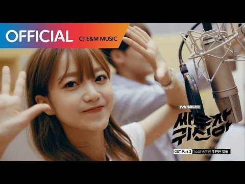 [싸우자 귀신아 OST Part 3] 김소희, 송유빈