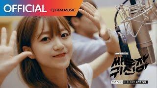[싸우자 귀신아 OST Part 3] 김소희, 송유빈 - 우연한 일들 MV