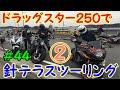 【モトブログ】#44  針テラスツーリング Part② 【ドラッグスター250】