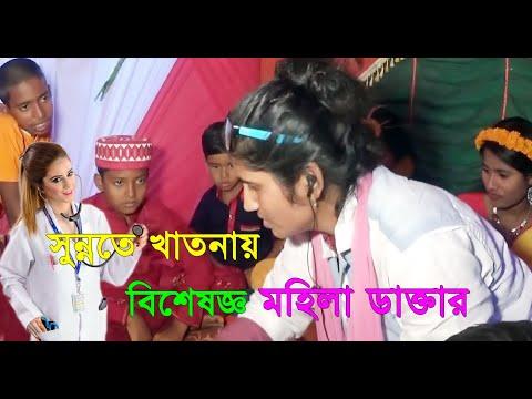 সুন্নতে খাতনায় বিশেষজ্ঞ মহিলা ডাক্তার | Female Doctor Who Specializes In Circumcision | Khan Media25