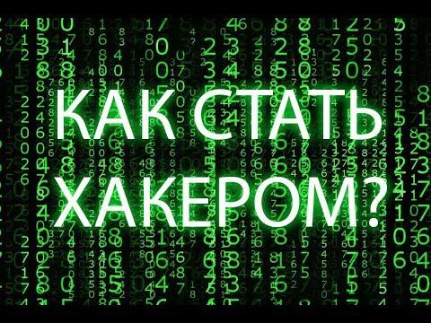 Вопрос: Как стать хакером?