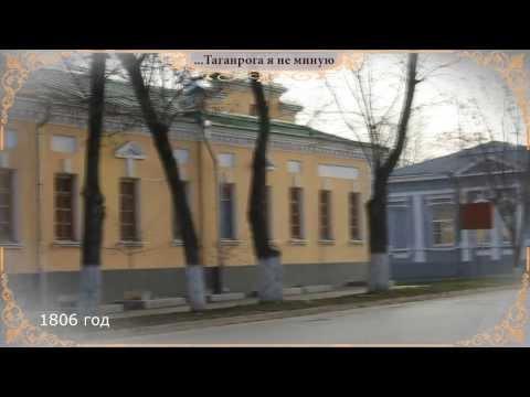 Таганрога я не миную  Выпуск 1 Дворец Александра I