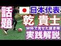 【話題】日本代表のキーマン 乾 貴士 選手がワールドカップで見せたドリブル 実践解説!!