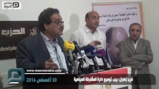 مصر العربية | فريد زهران: يجب توسيع دائرة المشاركة السياسية