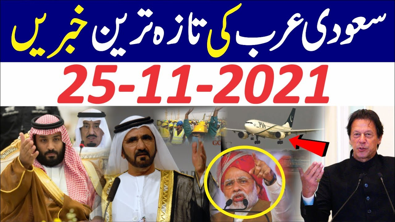 Saudi King Shah Salman Follows PM Imran Khan Surprised to Indian PM Modi Indian