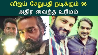 '96 Movie' - Vijay sethupathi film satellite rights sold out | prem kumar