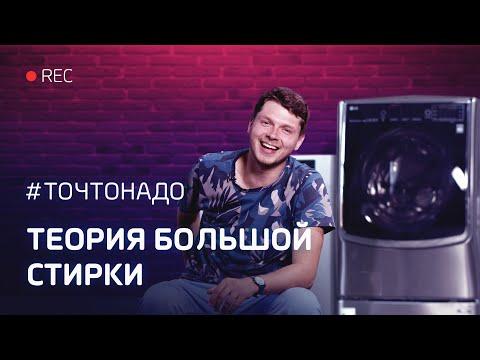 #ТоЧтоНадо или как выбрать стиральную машину 2019?