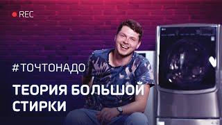 Как Выбрать Стиральную Машину в Молдове в 2019 Году в Новом Выпуске ТоЧтоНадо! Встраиваемые Стиральные Машины