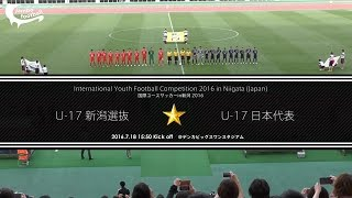 U-17 新潟選抜 vs. U-17 日本代表/国際ユースサッカーin新潟 2016@デンカビッグスワンスタジアム