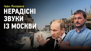 Иван Яковина: о чем мечтает Путин, Украина теряет президентство Трампа, США и ключи от Сирии