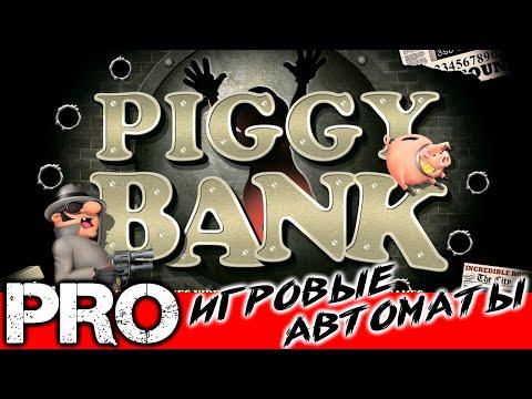 Piggy Bank Пигги Банк КОПИЛКА ОБЗОР ИГРОВОГО АВТОМАТА ОТ БЕЛАТРА С БОНУСОМ