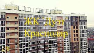 ЖК Дуэт (Краснодар) ОБЗОР: Плюсы и минусы, цены от подрядчика