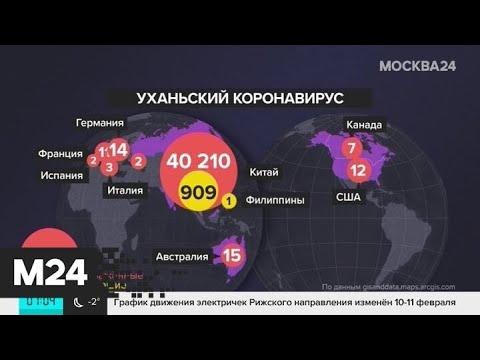 Ученые прогнозируют увеличение числа зараженных коронавирусом в Ухане до 500 тыс - Москва 24