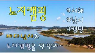 [노지캠핑]서해바다/새우구이/바다낚시/서산/태안/카라반…