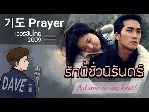 Ost. Autumn in My Heart - Gido [ Thai Version ] (cover by Dave)