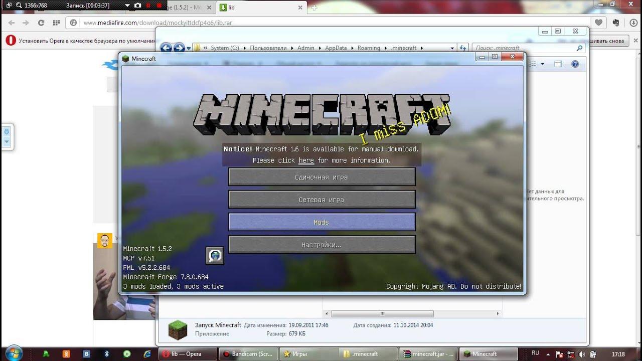 скачать forge minecraft 1.5.2