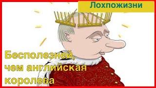Английская королева 2.0: Путин царствует, но не правит