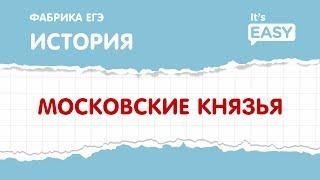 ЕГЭ по истории. Династия московских князей