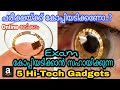 പരീക്ഷയ്ക്ക് കോപ്പിയടിക്കാൻ സഹായിക്കുന്ന 5 HiTech Gadgets | M4 tech | PsyTech Malayalam | Bitcoin
