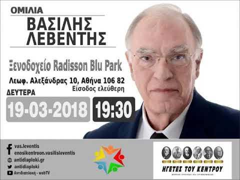 Ομιλία Β.Λεβέντη 19/03/2018 Radisson Blu Park 19:30