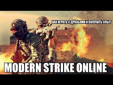 Как Играть в Modern Strike Online  с друзьями и получать опыт