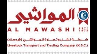 ALMawashi Product