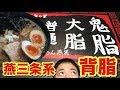 背脂たっぷりの極太麺!「燕三条系ラーメン」がクセになる!