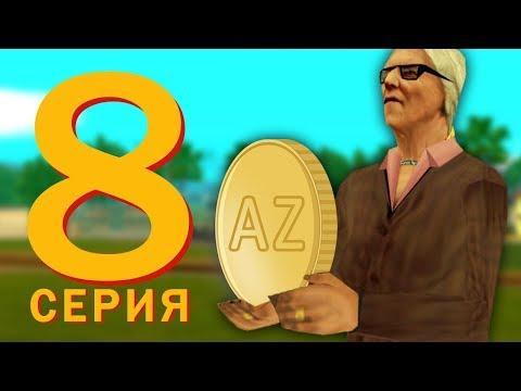 ПУТЬ К PREMIUM VIP на ARIZONA RP #8 - ОТКРЫЛА РУЛЕТКИ