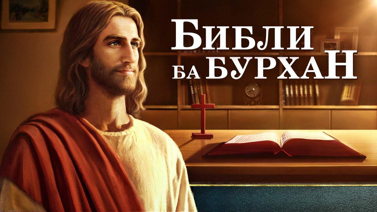 """Христийн сүмийн кино """"Библи ба Бурхан"""" Бурхан ба Библийн хоорондын харилцаа юу вэ? (Монгол хэлээр)"""