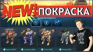 War Robots - Меняем стиль!!!