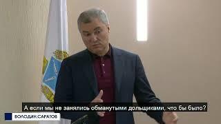 Володин потребовал от Радаева наладить исполнительную дисциплину у чиновников