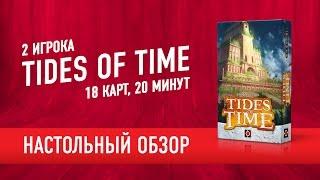Tides Of Time. Обзор настольной игры (Во что ещё поиграть вдвоём?)(Промокод на скидку (любая игра на сайте lavkaigr.ru): TVOY (вводить в поле