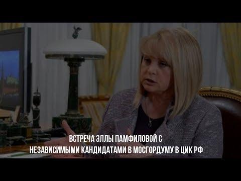 Встреча Эллы Памфиловой