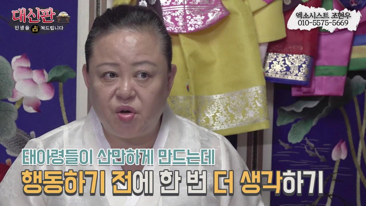 무속인 조현우의 무속TV-좋은 기운을 막은 혼령들 엑소시스트조현우 01055755669