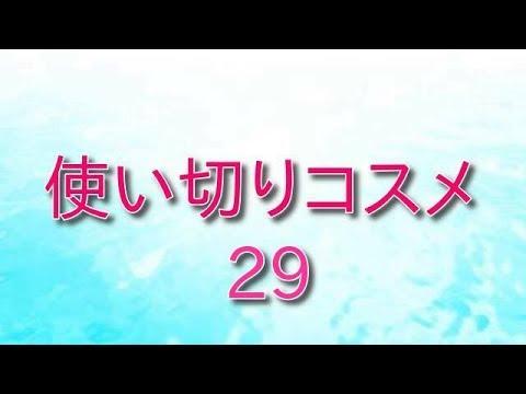 ☆使い切りコスメ 29☆