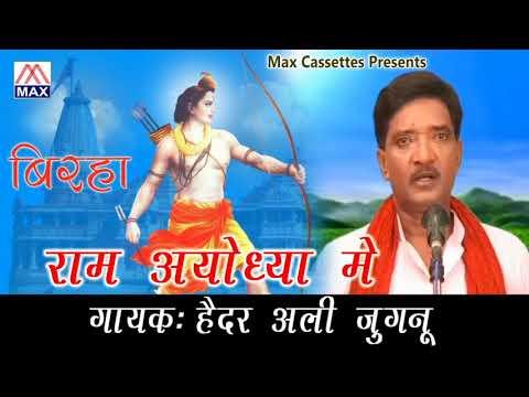 बिरहा राम अयोध्या मे Ram Ayodhya Mein भोजपुरी पूर्वांचली बिरहा Sung By हैदर अली जुगनू