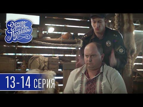 Супер Сериал Однажды под Полтавой - Новый сезон 13-14 серия - Лучшие семейные комедии 2018