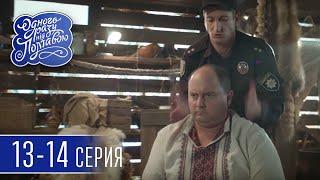 Супер Сериал Однажды под Полтавой - 7 сезон 13-14 серия - Лучшие семейные комедии 2018