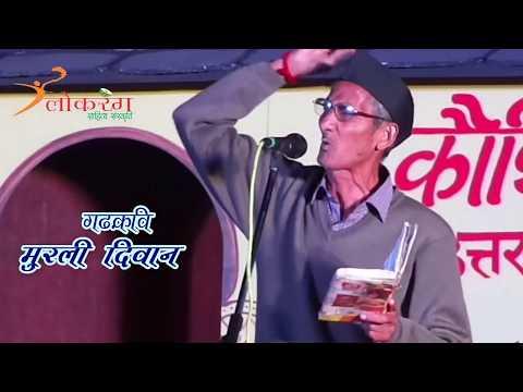 """हास्य कवि Murli Diwan की मार्मिक व्यंग्य  Garhwali Kavita """"धार मा को गैणु"""""""