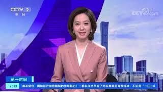 《第一时间》 20191109 1/2| CCTV财经