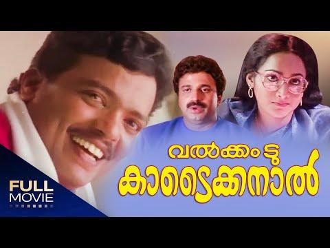 Welcome to Kodaikanal Malayalam  Full Movie