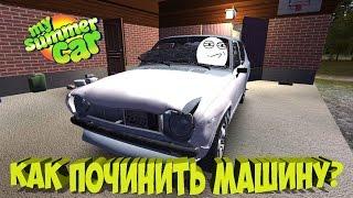 Как починить машину в My summer car (видеоурок)