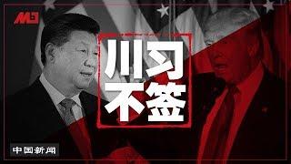 中国新闻 | 美中协议签后30天生效,川习不见面;澳门回归大庆严防境外记者;新疆烧文件,查海外关系;瑞典要求将中国大使驱逐出镜(20191214-2)