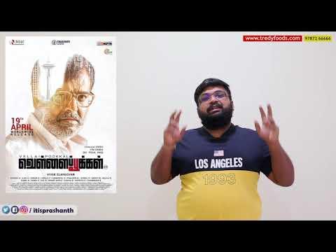 Vellai Pookal  review by Prashanth