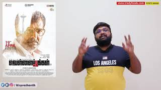 Vellai Pookal  review by Prashanth