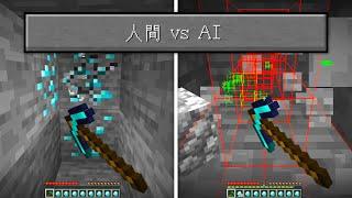 ダイヤの場所がわかる人間 vs 自動でダイヤを掘りまくる最強AI【マイクラ】