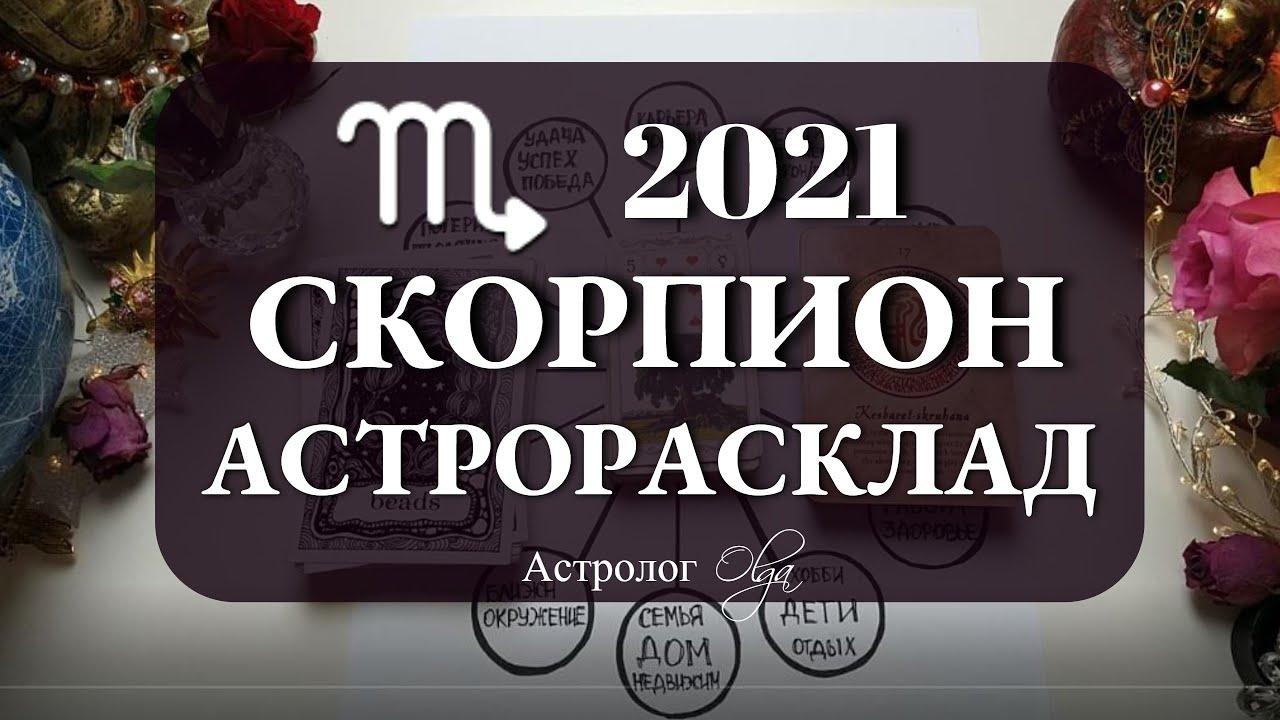 8. СКОРПИОН 2021 год – УДАЧА и СИЛА ДУШЕВНОГО ПЛАНА. Астролог Olga